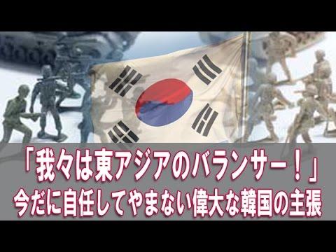 【つうかおめえら今、戦争中じゃねーか】『中央日報社説』北東アジアの平和と繁栄を主導できる国は韓国だけ